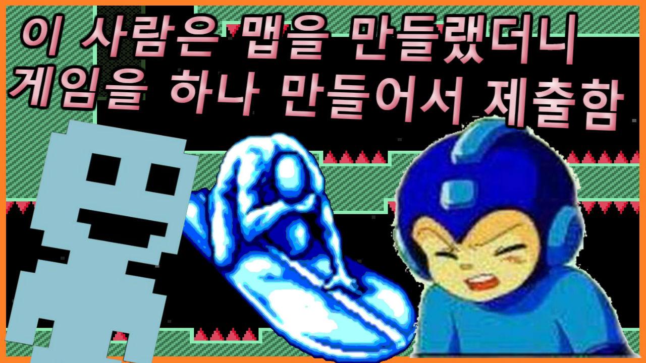 천하제일 록맨 제작자 대회 10 - 세계 록맨 맵 제작자..