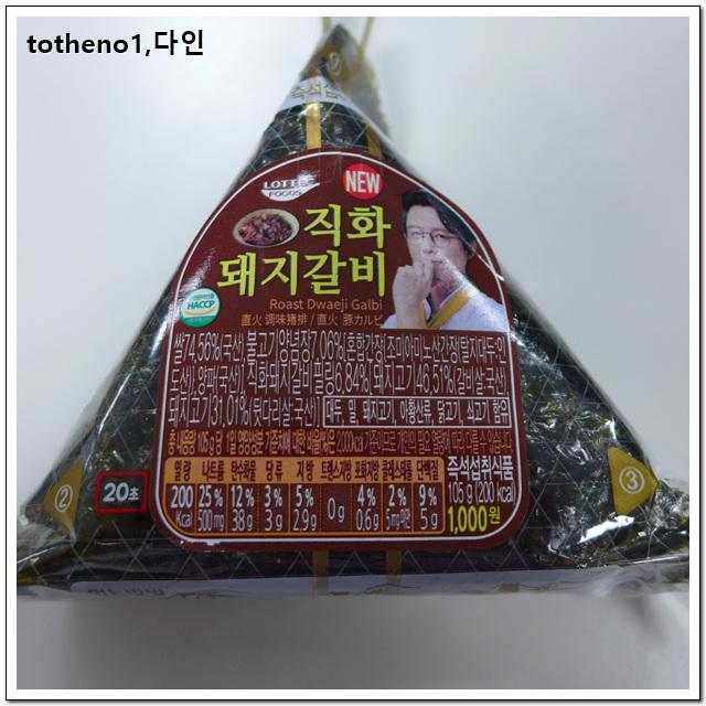 직화 돼지갈비 삼각김밥[세븐일레븐]