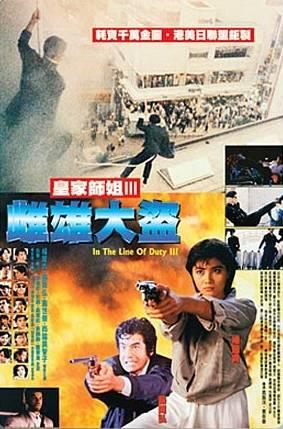 예스 마담3 (皇家師姐 3 雌雄大盜, 자웅대도, 1988)