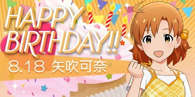 오늘은「야부키 카나」의 생일입니다 + 2018년 생일..