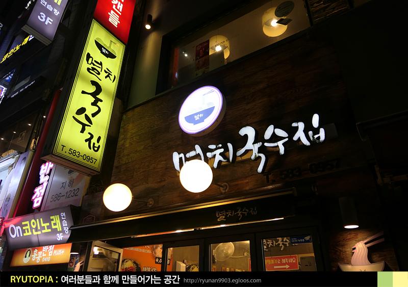 2018.8.20. 멸치국수집(사당동) / 음주 후 뒷풀이..