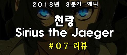 [자막] 천랑 Sirius the Jaeger 7화 자막