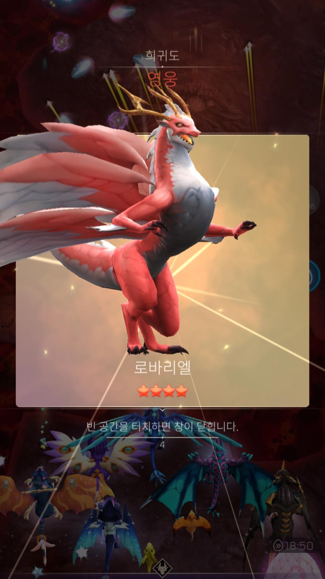 08.22 12일차 오늘의 드래곤 스카이