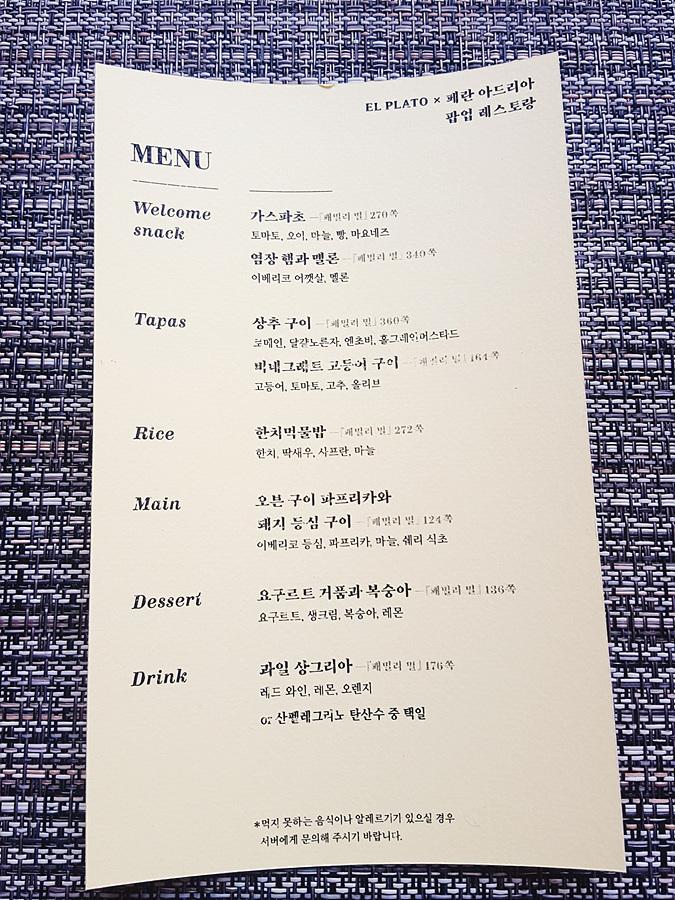 페란 아드리아 '패밀리밀' 출간 기념 팝업 레스토랑