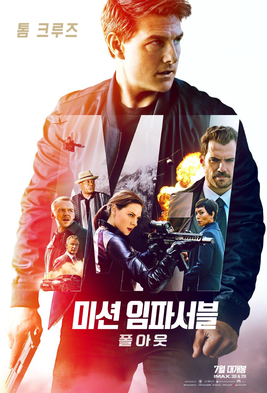 [영화] 미션 임파서블:폴아웃