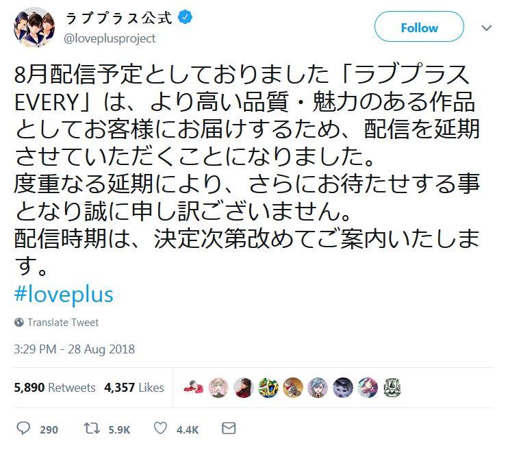 스마트폰 게임 '러브플러스 EVERY'의 서비스 개시..