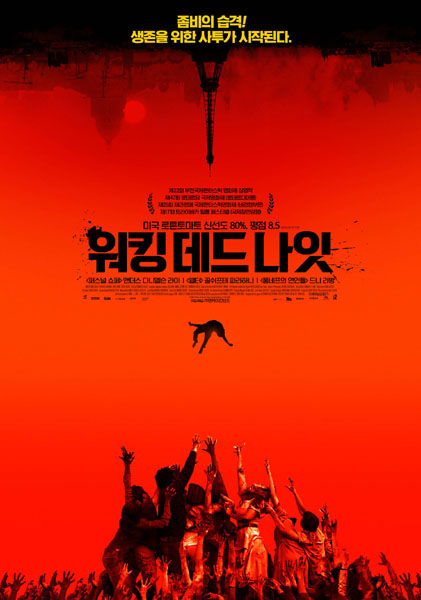 워킹 데드 나잇 (The Night Eats the World, 2018)