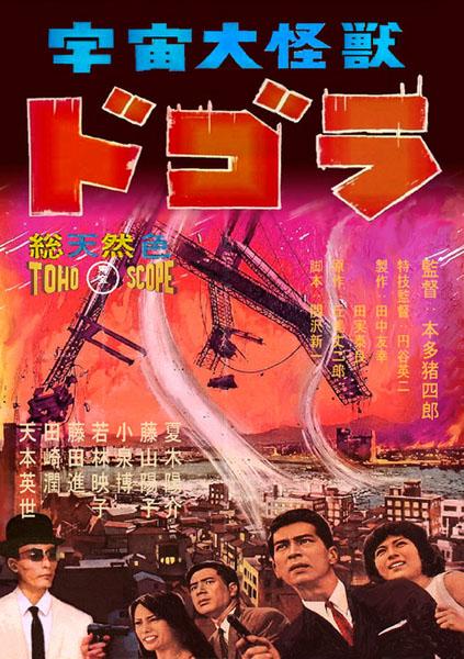 우주 대괴수 도고라 (宇宙大怪獣ドゴラ.1964)