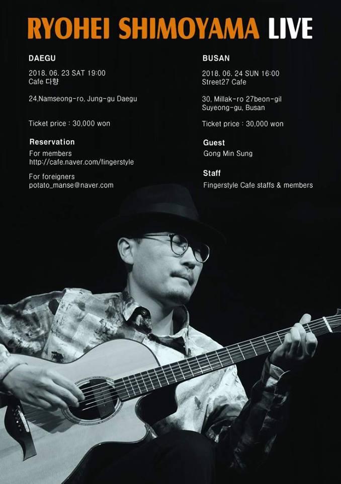 2018 시모야마 료헤이 내한 공연