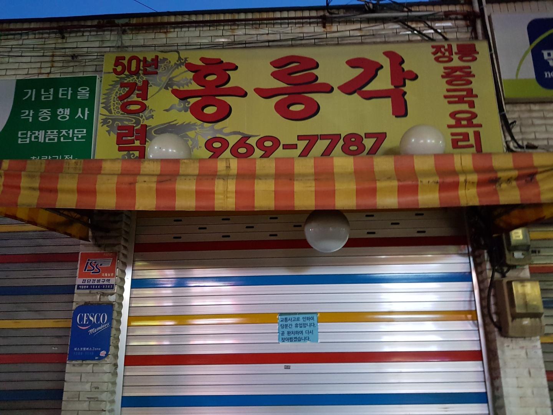 [성북구/고대(안암)] 실망x1000, 용초수