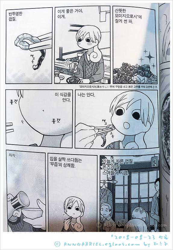 [와카코와 술] 신큐 치에, 9권