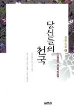 당신들의 천국 by 이청준