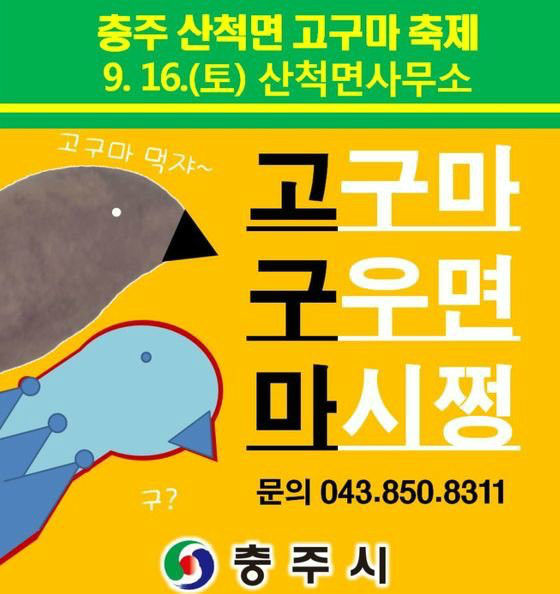 충주시의 축제 홍보 포스터