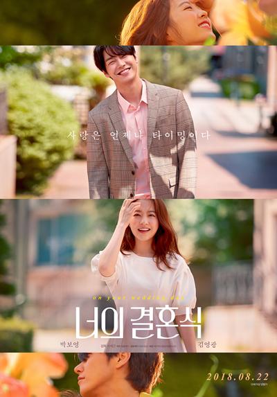 한국 박스오피스 '너의 결혼식'과 '서치' 흥행 중!