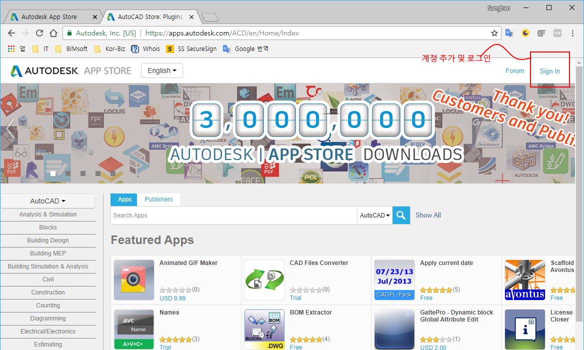 [세번째] Autodesk App Store에 응용프로그..