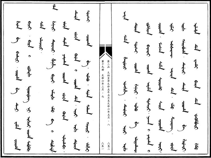 만주어 만문노당 397부-팔기군 기병대 vs 명 장창병..