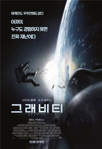 그래비티 (2013)