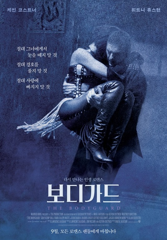 영화 `보디가드(Bodyguard)` 27일 재개봉