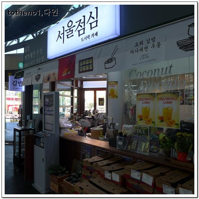 서울점심의 계란아보카도 김밥, 맛있지만 아쉬운