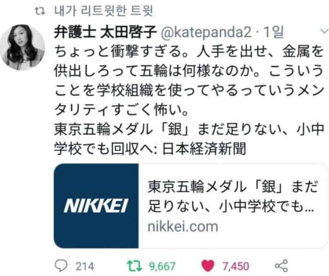 일본 아베 정권 클라스, 은 모으기