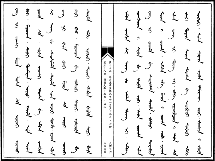 병자호란 만주어 만문노당 55부-한족 3왕은 홍이포 ..