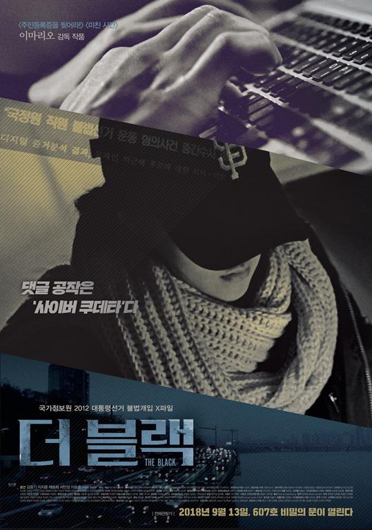 국정원 댓글공작 소재 다큐영화 `더 블랙`, 13일..