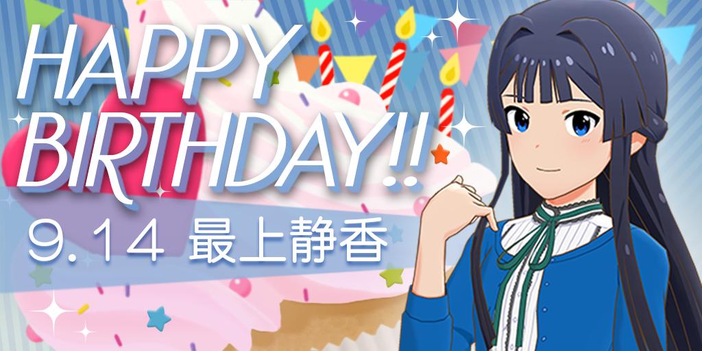 오늘은「모가미 시즈카」의 생일입니다 + 2018년 생..
