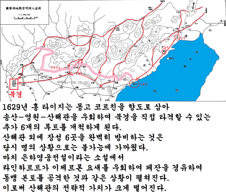 후금 돌격대장 양고리 열전 국역 5부-몽고를 거쳐 ..