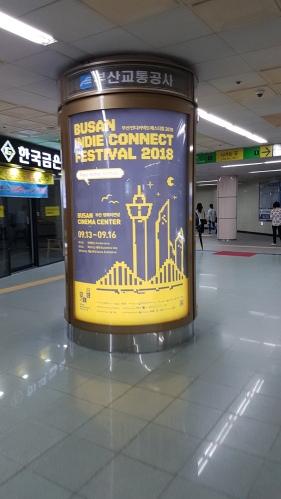 (9/16) 부산인디커넥트페스티벌 2018을 다녀오다