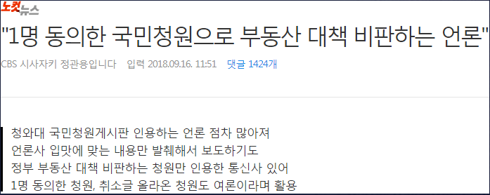 국민청원으로 여론조작하다 들통난 '뉴스1'